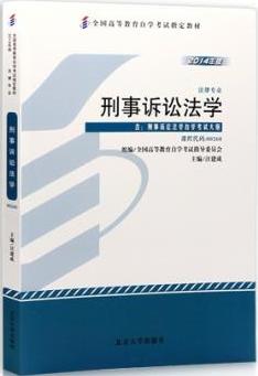 00260_刑事诉讼法学_教材书籍