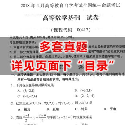 00417高等数学基础历年真题