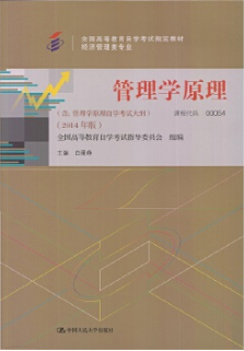 00054管理学原理自考教材
