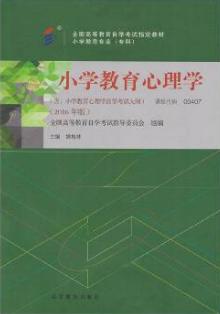 00407小学教育心理学自考教材