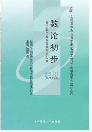 00418_数论初步_教材书籍