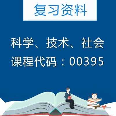 00359科学、技术、社会复习资料