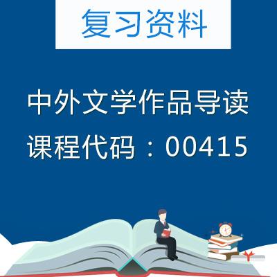 00415中外文学作品导读复习资料
