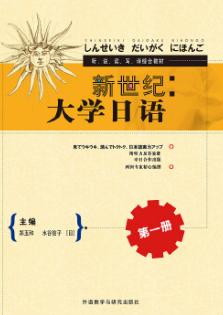 00016日语(二)自考教材