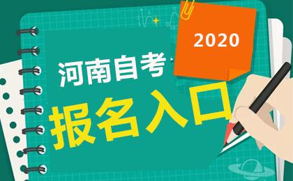 2020年10月河南自考网上报名系统入口
