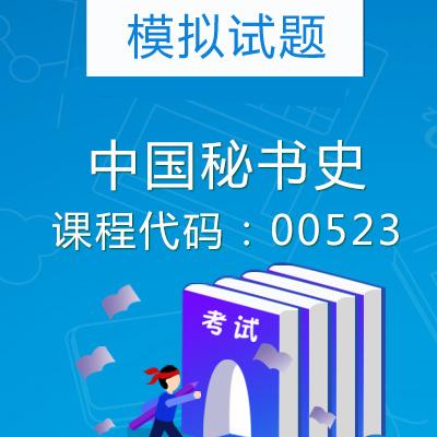 00523中国秘书史模拟试题