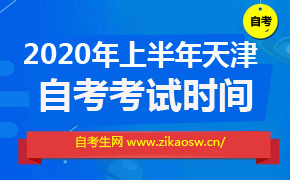 2020年上半年天津自考考试时间为【8月1-2日】
