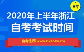 2020年上半年浙江自考考试时间为【8月1-2日】