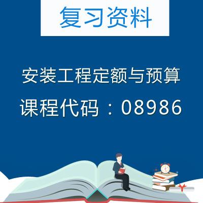 08986安装工程定额与预算复习资料