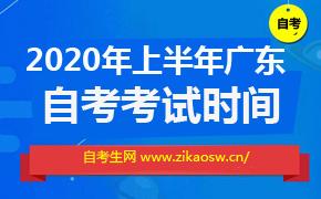 广东2020年上半年自考考试时间为【8月1-2日】