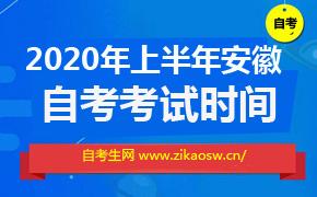 安徽2020年上半年自考考试时间为【8月1-2日】