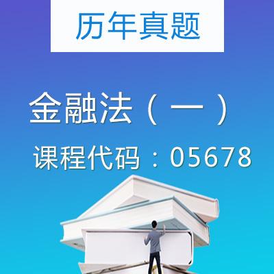 05678金融法(一)历年真题