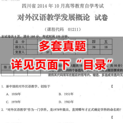 01211对外汉语教学发展概论历年真题