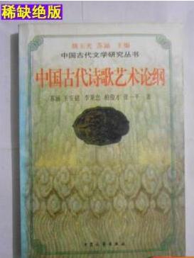 06161中国古代诗歌艺术研究