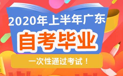 2020年上半年广东自考毕业证办理通知