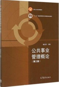 04218公共事业管理概论(一)自考教材