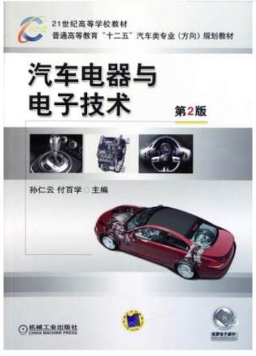 06931汽车电工电子技术基础教材