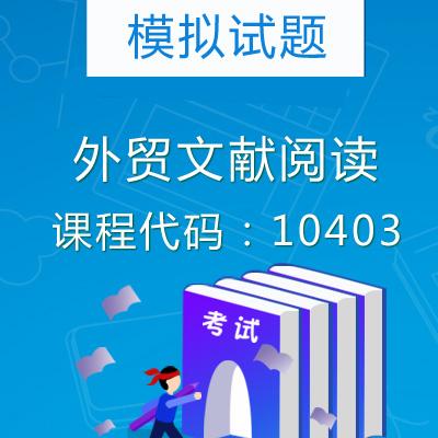 10403外贸文献阅读模拟试题模拟试题