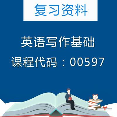 00597英语写作基础复习资料