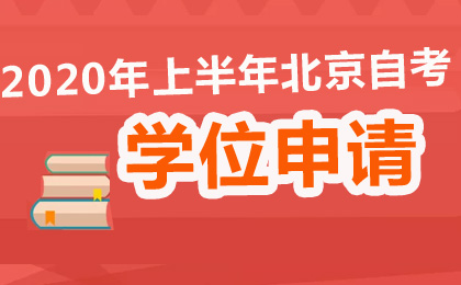2020年上半年北京自考本科部分毕业生申请学士学位通知
