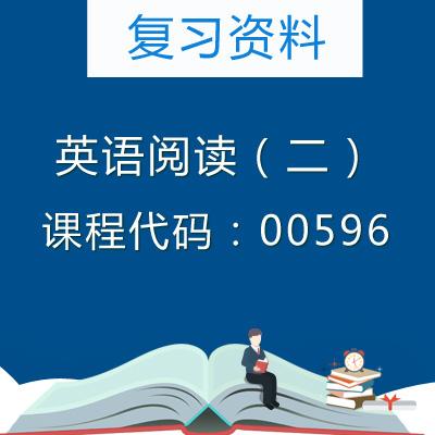 00596英语阅读(二)复习资料