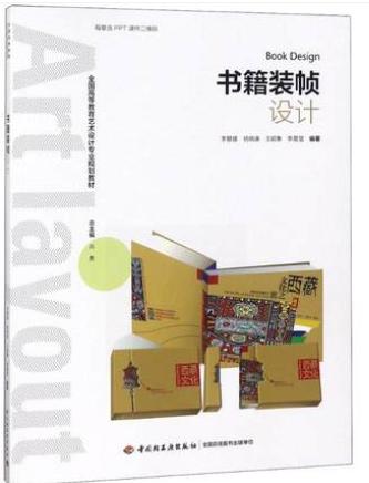 10194书籍装帧教材