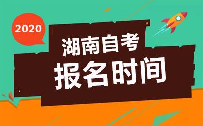 2020年10月湖南自考报名时间