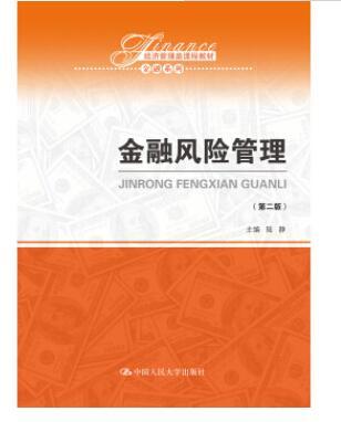27086金融风险控制与管理教材