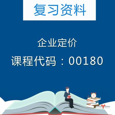 00180企业定价复习资料