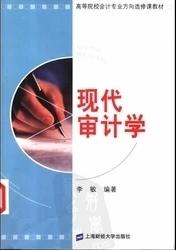 06069审计学原理自考教材