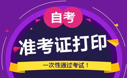 2020年8月河南自考准考证7月27日可打印