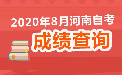 2020年8月河南自考成绩查询时间已公布