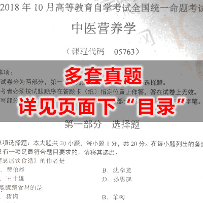 05763中医营养学历年真题