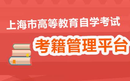 上海市高等教育自学考试考籍管理服务平台