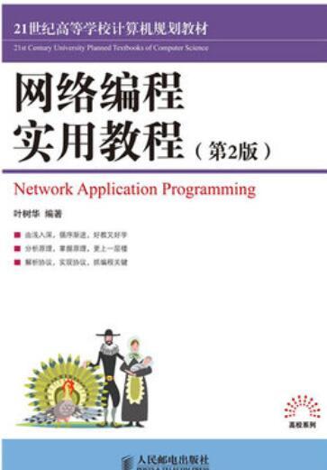07026网络应用程序设计