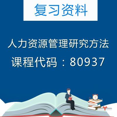 80937人力资源管理研究方法
