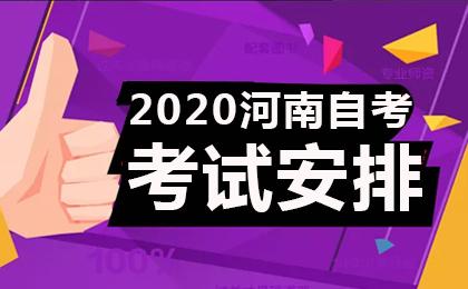 2020年10月河南自考考试安排汇总