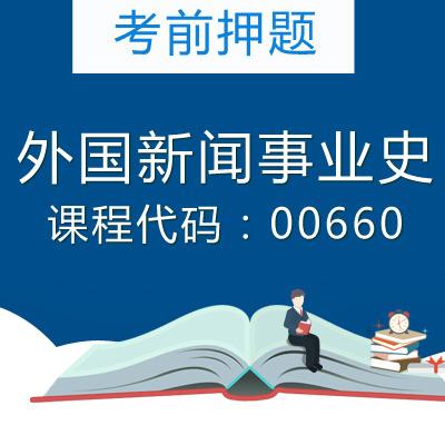 00660外国新闻事业史考前押题