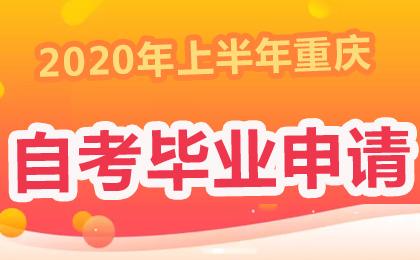 重庆市教育考试院发布:2020年6月自考毕业证办理通知