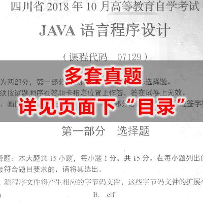 07129JAVA语言程序设计历年真题