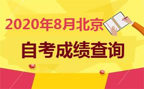 2020年8月北京自考成绩查询时间及入口