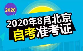 2020年8月北京自考准考证打印入口及时间