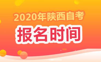 2020年上半年陕西自考报名时间已确定!