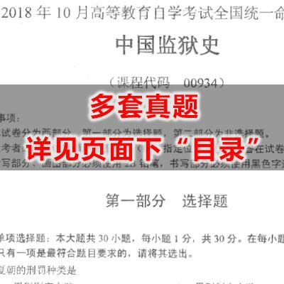 00934中国监狱史历年真题