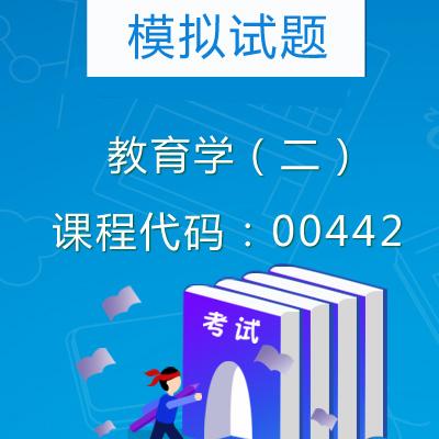 00442教育学(二)自考模拟试题