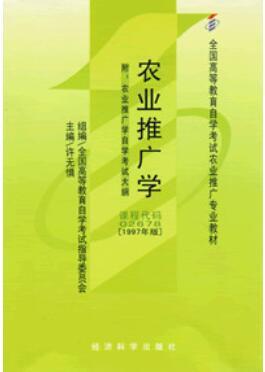 02678农业推广学自考教材