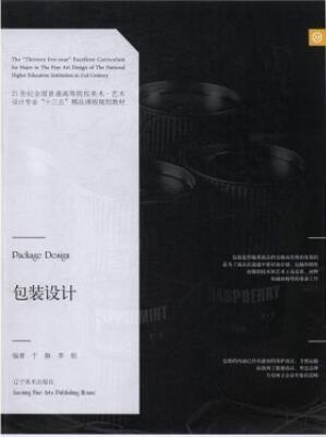 10900包装设计理论与实务自考教材