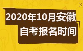 2020年10月安徽自考报名时间