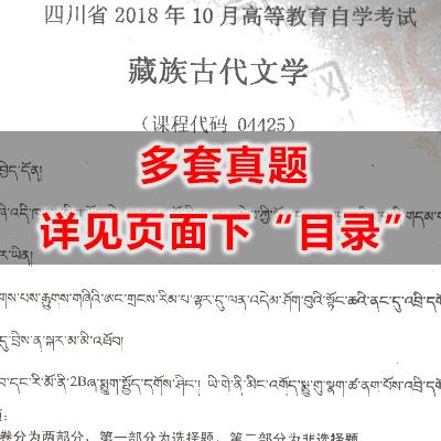 04425藏族古代文学历年真题