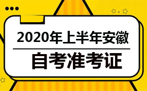 2020年上半年安徽自考准考证打印时间及入口